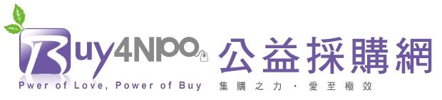 中華公益採購協會